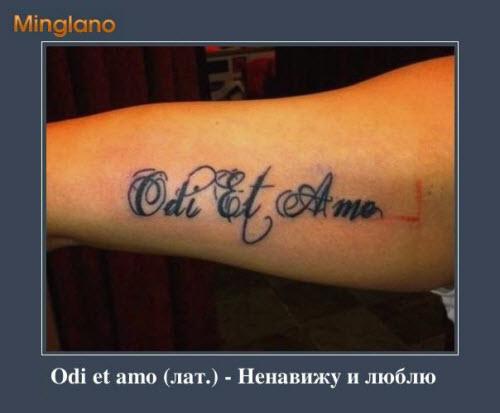 Я люблю жизнь на латыни тату фото - 9